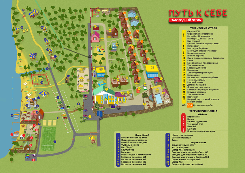 О пути к себе - Hotel schematic map on information map, architecture map, data map, conceptual map, plan map, data flow diagram, program map, detail map, technical drawing, control flow diagram, guide map, circuit diagram, cross section, service map, visual analytics map, diagramming software, straight-line diagram, terminal map, piping and instrumentation diagram, nuclear missile map, function block diagram, strategic map, ladder logic, electronic design automation, tube map, system map, line map, functional flow block diagram, one-line diagram, titanic wreck site map, block diagram, infographic map, layout map, documentation map, schematic capture,
